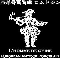 L'HOMME DE CHINE