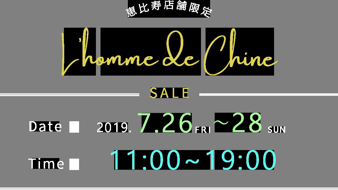 恵比寿店舗限定SALE 2019.7.26~7.28 11:00~19:00